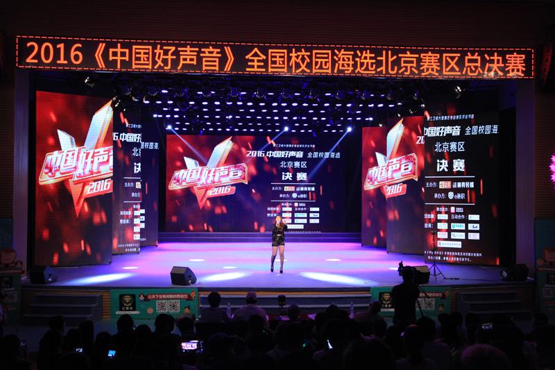 2016第五季《中国好声音》全国校园海选北京赛区总决赛在我院圆满落幕图片